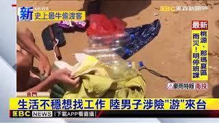 DIY自製划槳 中國男子連划14小時偷渡金門