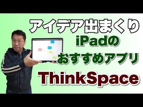 アイデア&情報整理に最高! iPadの究極アプリ「ThinkSpace」の使い方を超わかりやすく説明します。