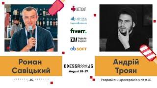 Роман Савицький та Андрій Троян на OdessaJS2021
