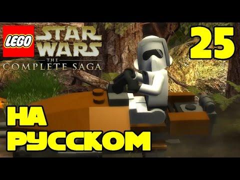 Lego Star Wars: The Complete Saga Прохождение - Часть 18 - ДАРТ ВЕЙДЕР