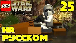 Игра ЛЕГО Звездные войны The Complete Saga Прохождение - 25 серия / LEGO Star Wars