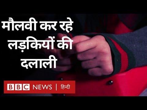 Iraq के मौलवी बेच रहे हैं छोटी लड़कियां (BBC Hindi)