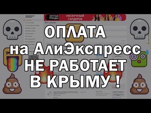 Оплата на AliExpress не работает в Крыму
