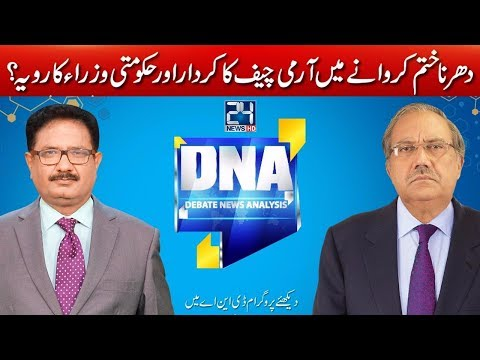 DNA - 27 November 2017 - 24 News HD