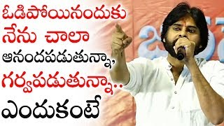 Pawan Kalyan Shocking Comments on his Defeat in AP Elections 2019 | Janasena | Ispark Media