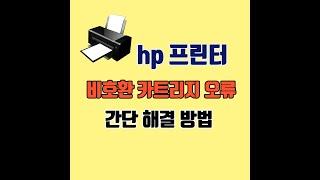 1분정보]  hp프린터 잉크 카트리지 인식 오류 해결 …