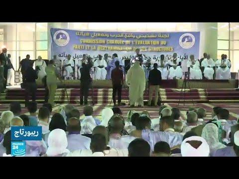 موريتانيا: حزب -الاتحاد من أجل الجمهورية- الحاكم يطلق حملة انتساب جديدة  - نشر قبل 2 ساعة
