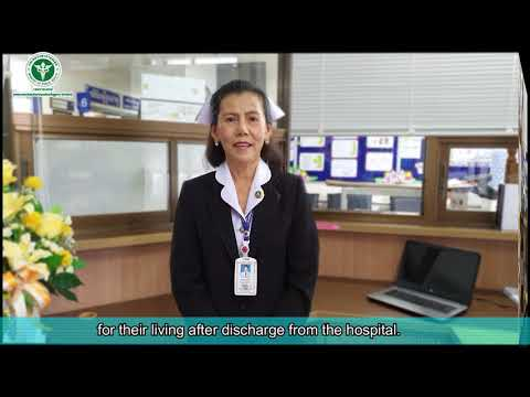 ขั้นตอนการให้บริการ แผนกผู้ป่วยใน SGH