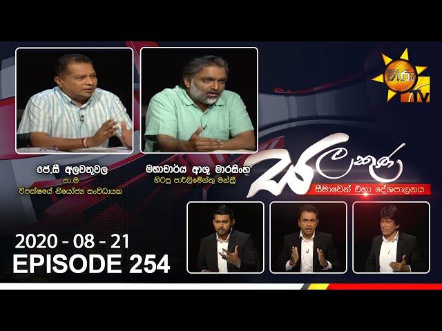 Hiru TV Salakuna | J.C.Alawathuwala | Ashu Marasinghe | EP 254 | 2020-09-21