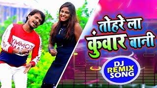 आगया Pramod Premi Yadav का सुपरहिट DJ Remix Video Song || Tohre La Kuwar Bani || DJ Remix Song
