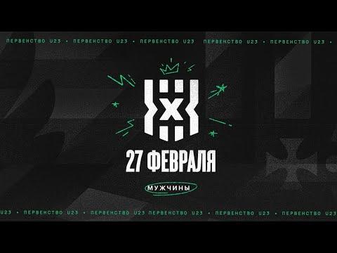 Мужчины | Первенство России U23 3х3 | 1 Тандем | День 1 | 27.02.2021