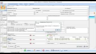WinTecs CRM   Урок 1   Обращение Заявка на замер
