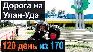 Мотопутешествие Байкал TOUR-БАZА дорога Улан-Удэ Оппозит 120 день