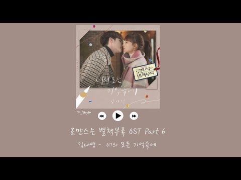 [韓繁中字] 金娜英(김나영) - 在你的所有記憶裡(너의 모든 기억속에) - 羅曼史是別冊附錄 OST Part 7