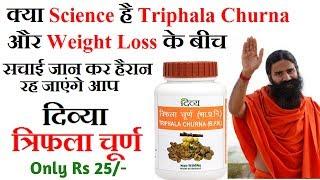 क्या Science है Triphala & Weight Loss के बीच | Patanjali Triphala for Weight Loss |जल्दी वजन घटाये