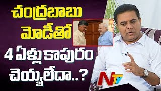 KTR Sensational Comments on Chandrababu Naidu | Telangana Lok Sabha Polls || NTV