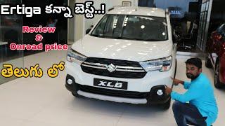 Bs6 Maruti Suzuki XL6 review and onroad price | Ertiga vs xl6 | telugu car review