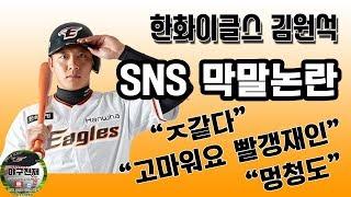 한화이글스 김원석 SNS 막말 논란
