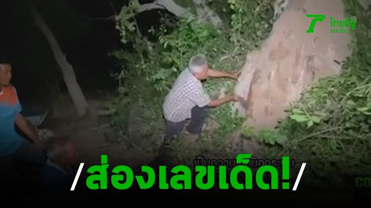 ส่องเลขเด็ดไหหินโบราณ   15-03-63   ข่าวเย็นไทยรัฐ เสาร์-อาทิตย์