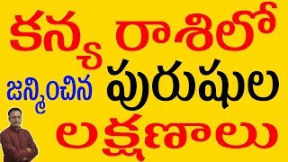 కన్య రాశిలో జన్మించిన పురుషుల లక్షణాలు|Characteristics of Men Born in Kanya Rasi|Narayana Sastry