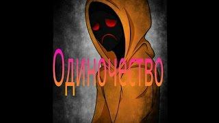 Download Creepypasta - Одиночество Mp3 and Videos