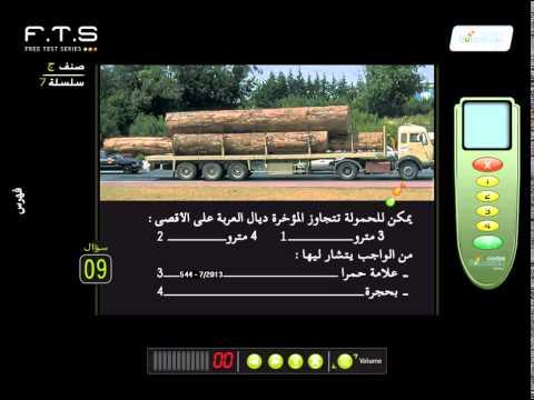 f.t.s free test series maroc