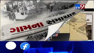 Gam Na Samachar Latest Happenings From Your Own District  30-07-2019 Tv9GujaratiNews