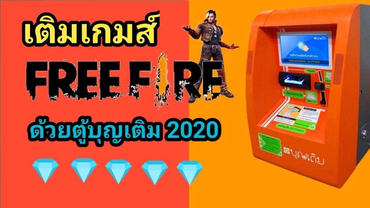 เติมเกม FreeFire ตู้บุญเติม 2020