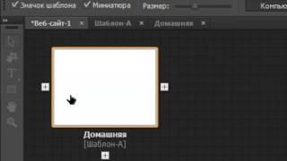 Обзор программы Adobe Muse