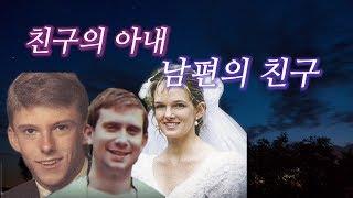 [사건스토리텔링] 불륜 남녀가 17년 간직한 비밀은?