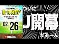Jのある週末スタート!サッカーニュースまとめ|#SKHT 2018.02.26