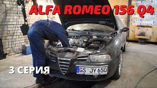 Alfa romeo 156 Q4   гаражные махинаторы