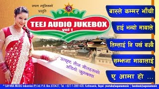 [ Audio Juke Box ] Nepali Teej Songs { Super Hits} By Sapana Music_Bishnu Majhi