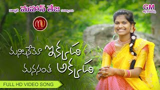 Manishinemo Ikkada Manasantha Akkada  New Folk Song 2019 By #MamidiMounika #SVMallikteja MVMUSIC