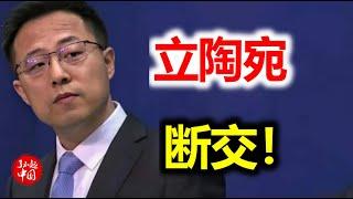 """中国""""杀鸡儆猴"""",严惩嚣张小国,建交50年,今日断交!西方一片哗然!中国这次是动真格了!"""