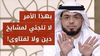 زوجي رافض موضوع الإنجاب تماماً لهذا السبب!! متصلة سعودية تطلب رأي الشيخ وسيم يوسف بمشكلتها!