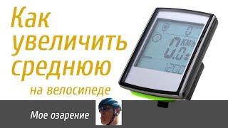 Как увеличить среднюю скорость на велосипеде. Мое озарение