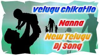 Velugu Chikatilo na nanna Telugu sad song remix  by crazy Dinesh😍💥
