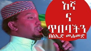 Radio Negashi_Ethiopia የነጋሺ መዝናኛ -
