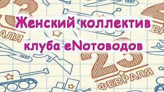 Поздравление еNотоводов с Днем защитника Отчечества. 23 февраля 2018.