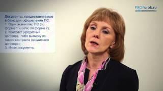 видео Департамент банковского аудита о  порядке бухгалтерского учета аккредитива.