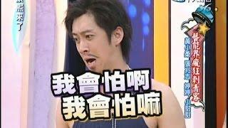 2008.04.02康熙來了完整版 藝能界瘋狂刺青客-黃小柔、張兆志、婷婷、小甜甜