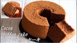 ココア シフォン ケーキ
