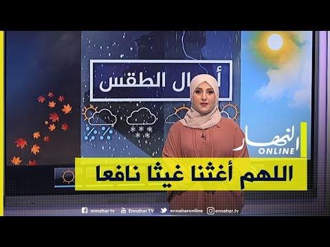 طقس :  شح في الأمطار بالجزائر خلال شهر من فصل شتاء 2020