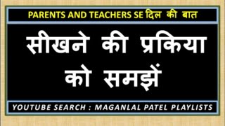 010   UNDERSTANDING LEARNING PROCESS   PARENTS AND TEACHERS SE DIL KI BAAT