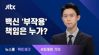 [팩트체크] 책임은 누가?…'백신 부작용 팩트체크' / JTBC 뉴스룸