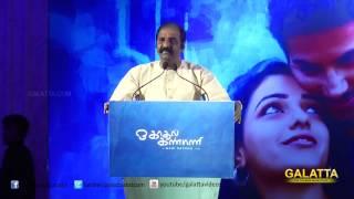 Vairamuthu at OK Kanmani Audio Success Meet    Galatta Tamil