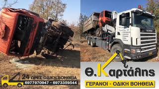 Τηλ. 6977970947 - 6973359544 Γερανοί Οδική βοήθεια βαρέων οχημάτων Θεσσαλονίκης