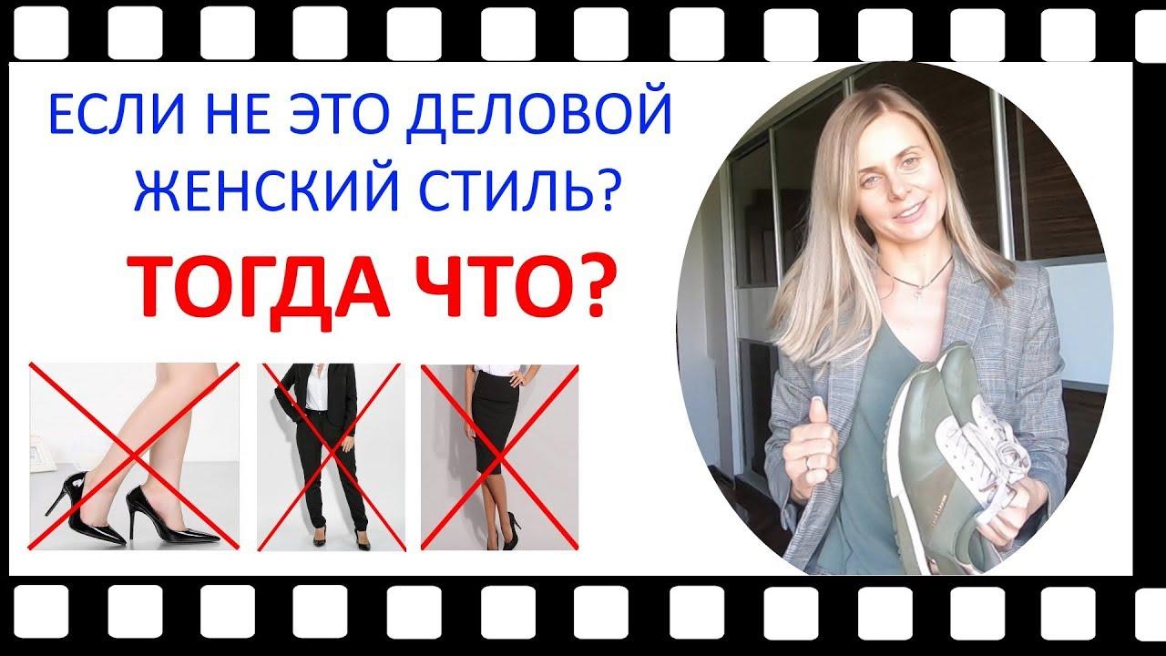 Мода. Деловой образ женщины, выбери себе 5 прогрессивных деловых стилей для работы