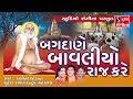 Bajrangdas bapa na bhajan songs bagdane bavaliyo raaj kare mp3